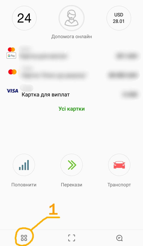 Как сделать банковский перевод